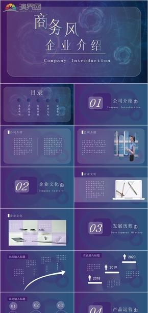 蓝紫色商务风企业介绍工作汇报
