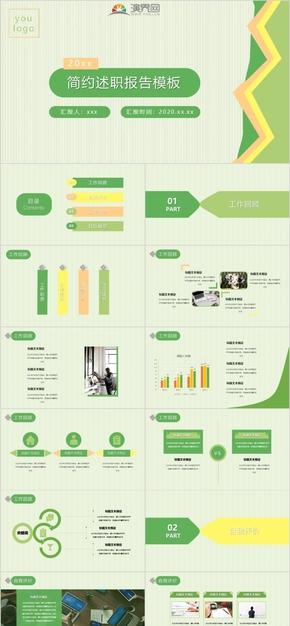 绿色简约扁平商务风述职报告PPT模板