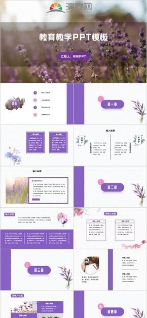 紫色清新简约风教育教学PPT