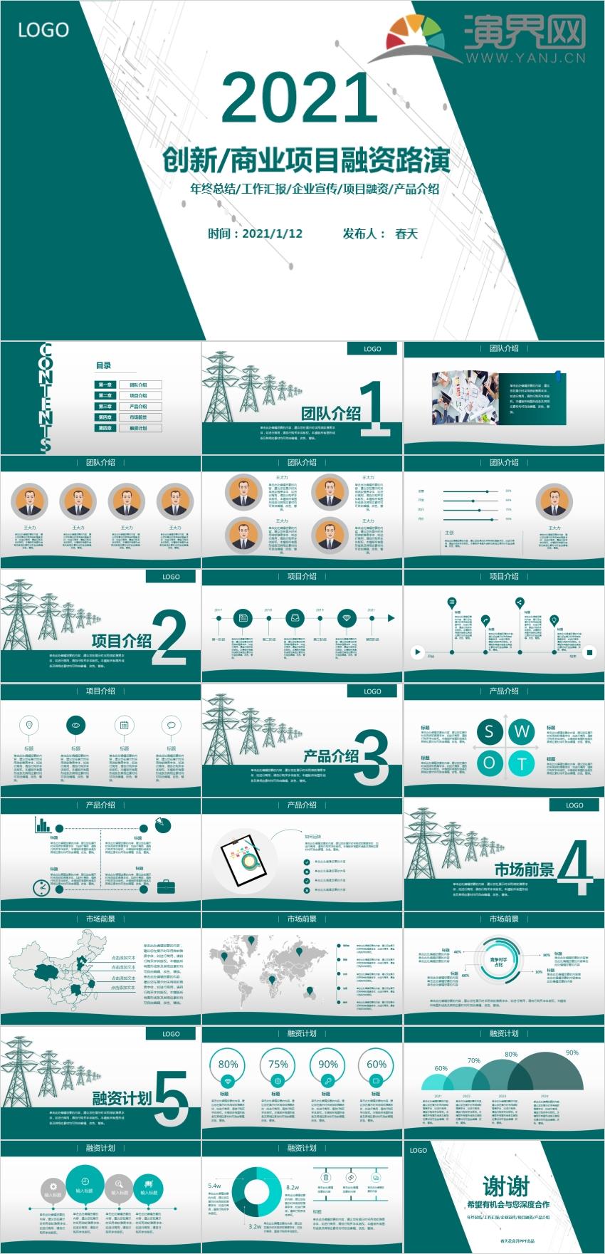 国网绿 扁平 创新 产品发布 工作汇报PPT模板