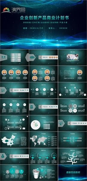 国网绿 立体 电力 工作汇报 商业计划 创新发布 PPT模板