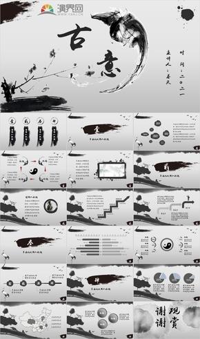黑色 水墨 古风 中国风 PPT模板