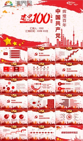 红色 党政 建党百年PPT模板