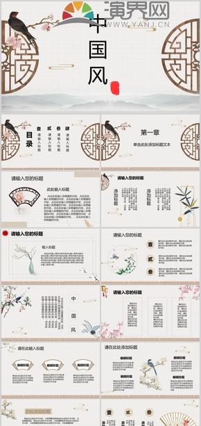 中国风 古典