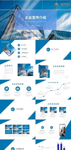 簡約藍色商務企業介紹簡介通用PPT模板
