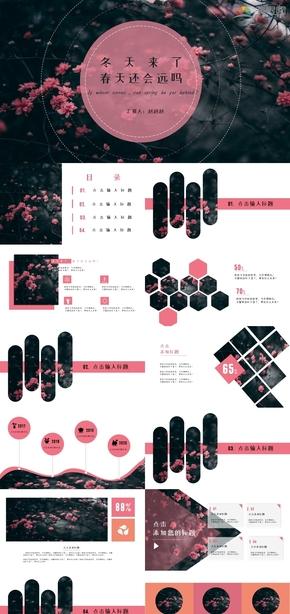 粉色花朵简约通用PPT模板