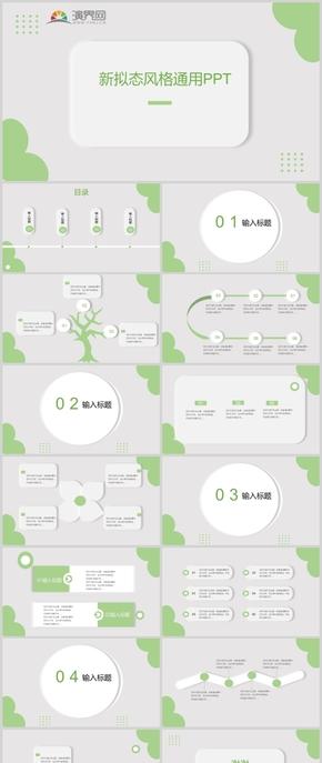 绿色新拟态通用PPT模板