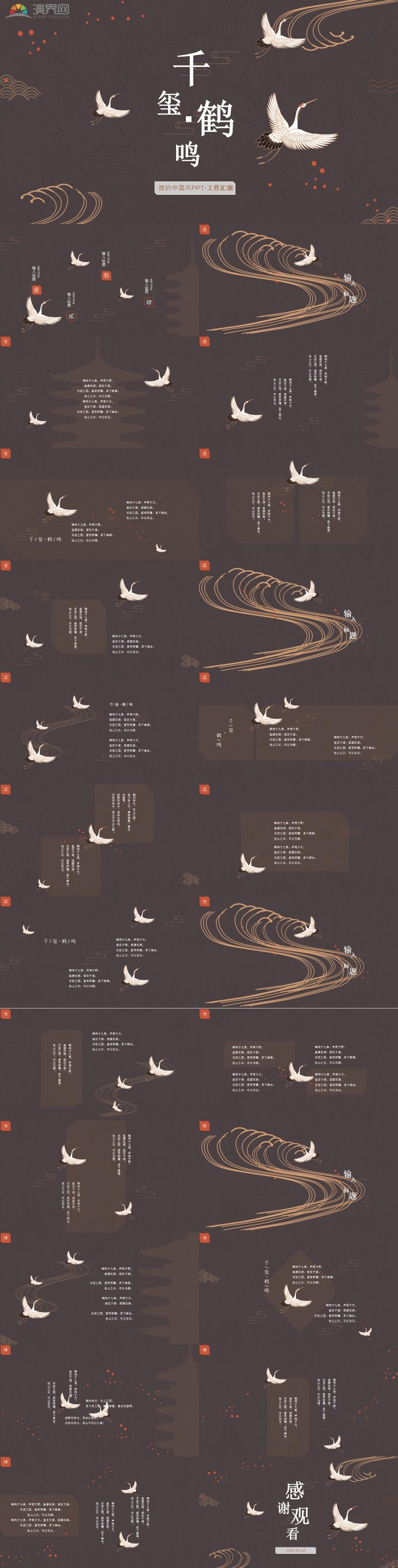 簡約典雅仙鶴中國風工作匯報PPT模板