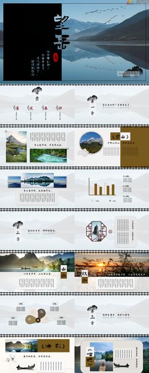 蓝黑色中国风山水图文模板