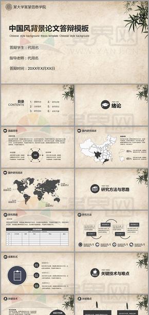 中国风论文答辩PPT模板