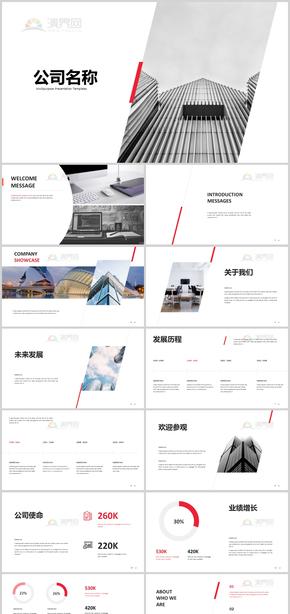 极简商务风项目介绍PPT模板