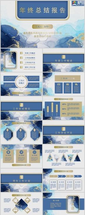 蓝色水墨烫金风格年终总结/述职报告/商务通用PPT模板