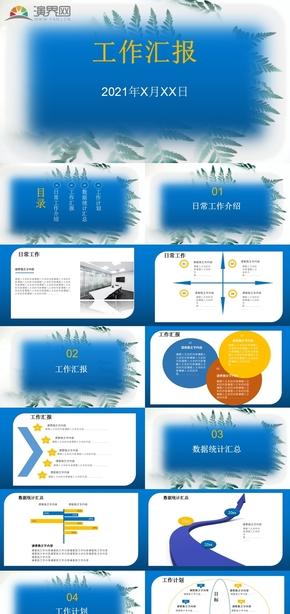 蓝色黄色扁平教育工作汇报PPT模板