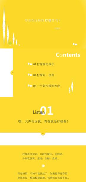 汇报创意柠檬黄PPT简约个性原创模板