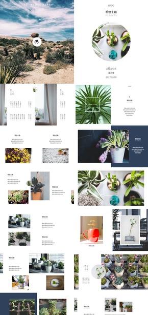 清新绿色植物展示PPT