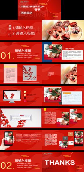 中国红春节活动策划