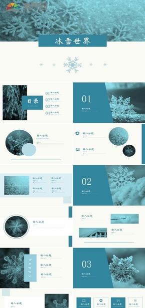 蓝绿色冰雪世界PPT模板