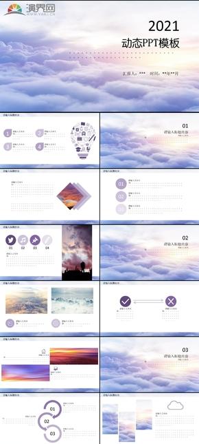 紫色系动态PPT模板