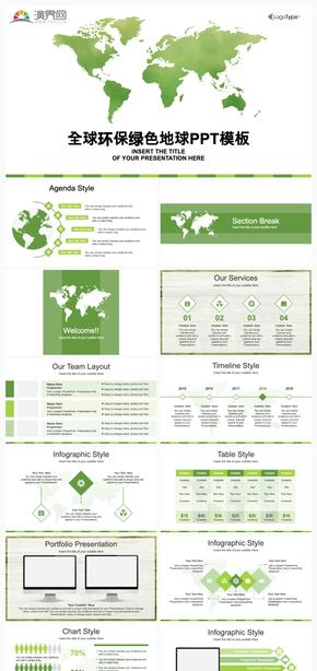 全球环保绿色地图PPT模板