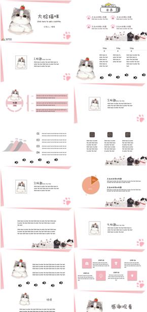 粉色白色貓咪小清新簡約卡通手繪動畫可愛風工作匯報畢業答辯計劃總結課堂教育ppt模板