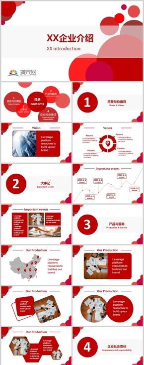 红色简约商务企业介绍