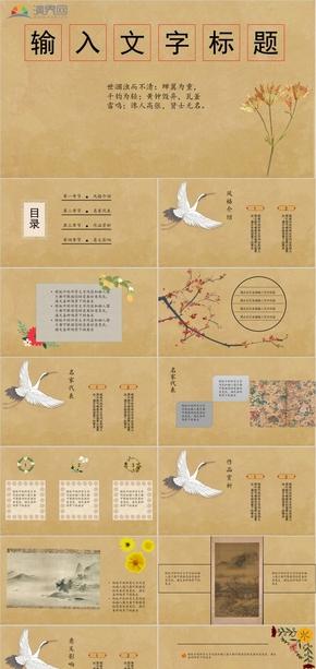 复古中国风稳重通用模板