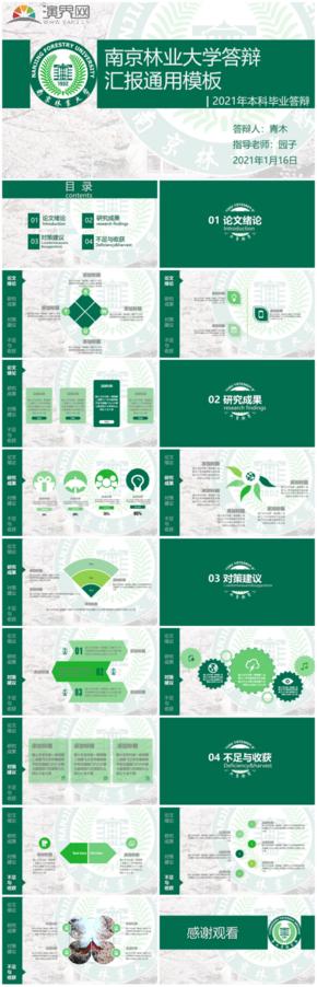 绿色南京林业大学汇报答辩通用PPT