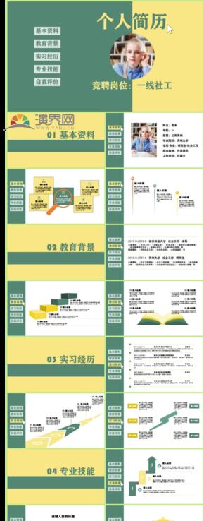 【附赠常用矢量图】个人简历岗位竞聘绿黄扁平清新简约实用通用PPT-青木原创