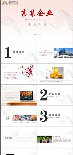 红白简约大气线条企业介绍实用通用PPT模板-青木原创