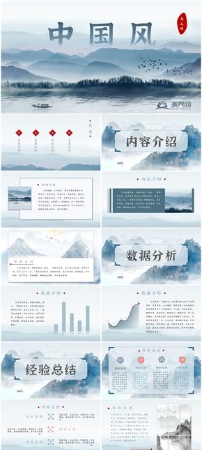 蓝色天青色中国风工作汇报PPT模板
