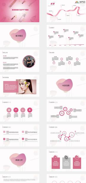 粉色美容美妆行业PPT模板