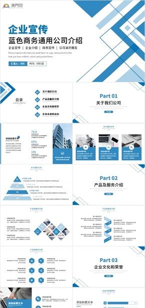 蓝色简约商务风公司文化宣传PPT模板