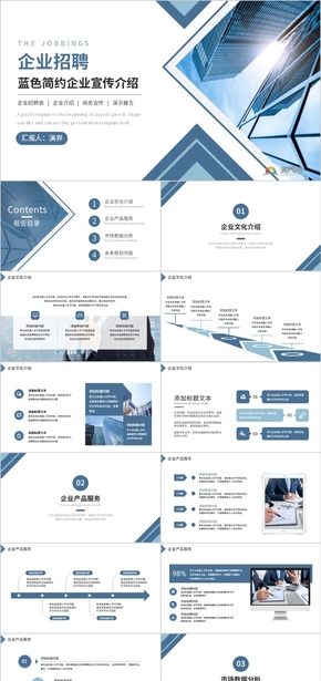 蓝色简约企业宣传介绍企业招聘PPT