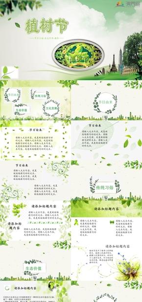 绿色清新节日介绍PPT模板