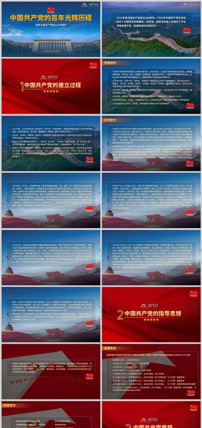 中国共产党的百年光辉历程