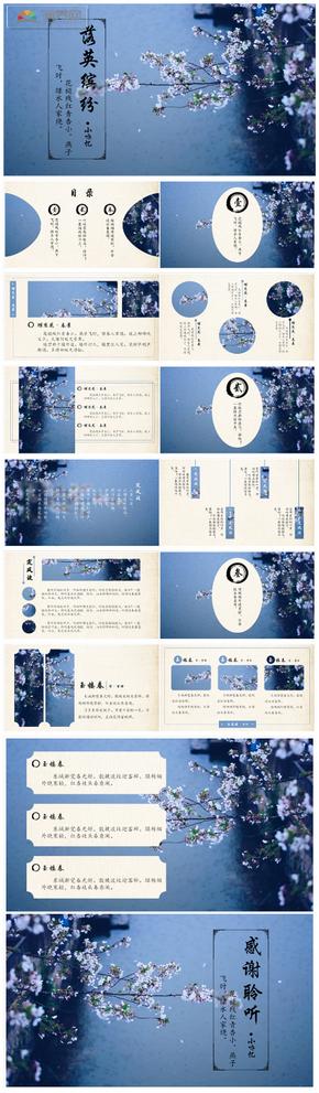 蓝色中国古风宋词诗意PPT模板