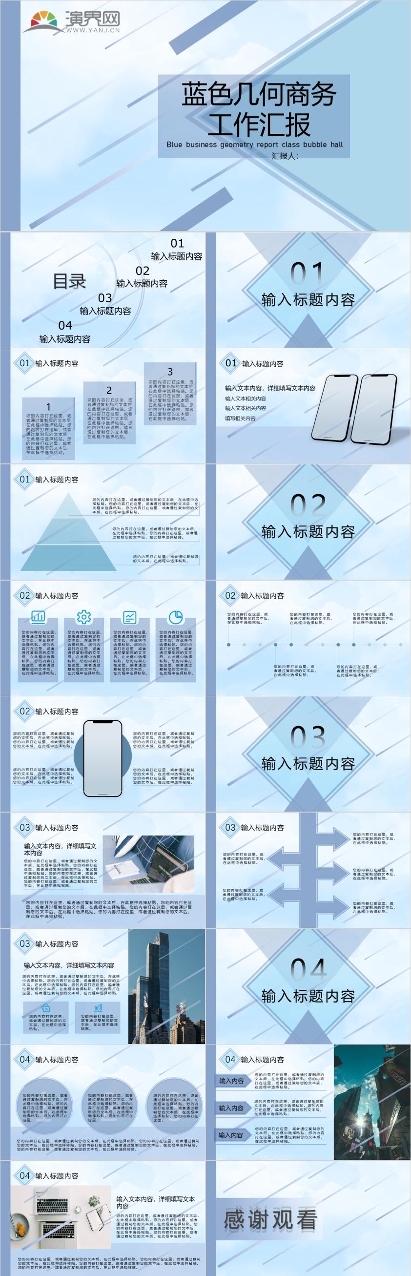 几何极简淡蓝色工作汇报PPT模板