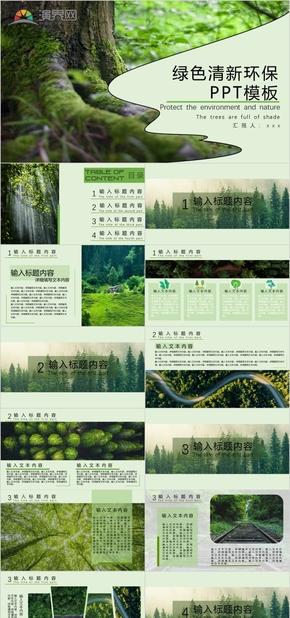 绿色清新环保PPT模板