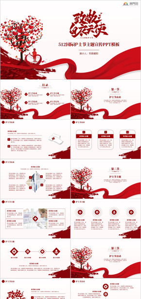 红色丝绸国际护士节主题宣传PPT模板