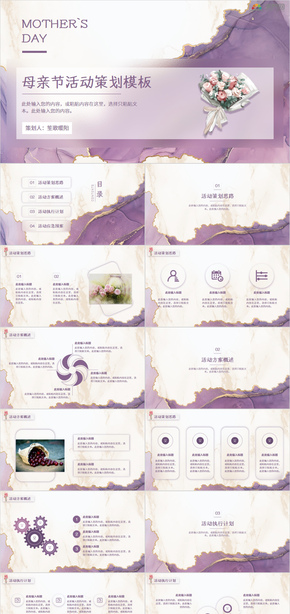 紫色大理石鎏金母亲节活动策划PPT模板