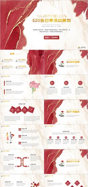 红色大理石鎏金520活动策划模板