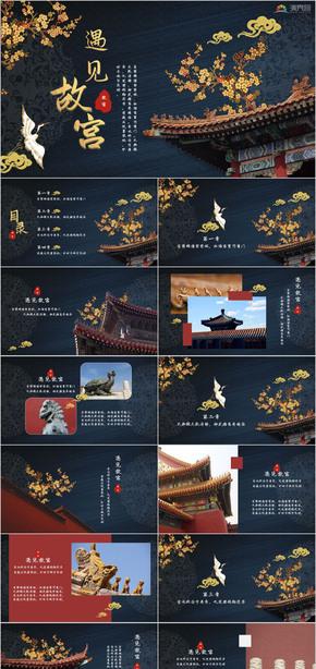 中国古典风故宫旅行画册模板