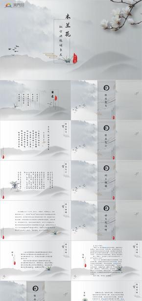简约水墨中国风诗词欣赏PPT模板