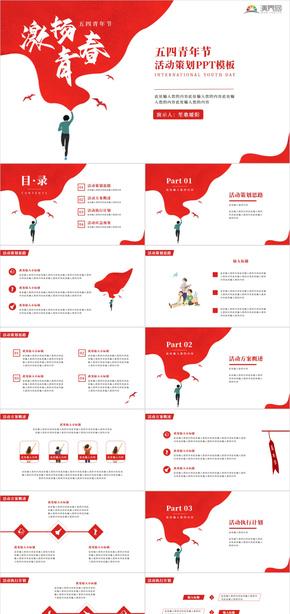 红色手绘五四青年节活动策划PPT模板