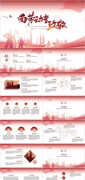 红色扁平风五一劳动节活动策划模版