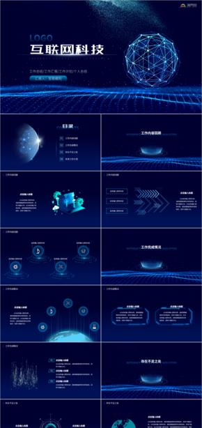 藍色粒子科技風工作總結計劃模板