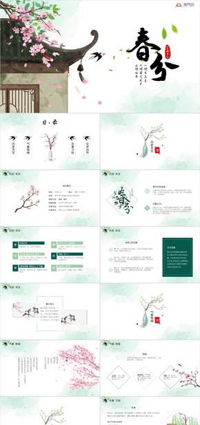 中国风二十四节气之春分课件PPT