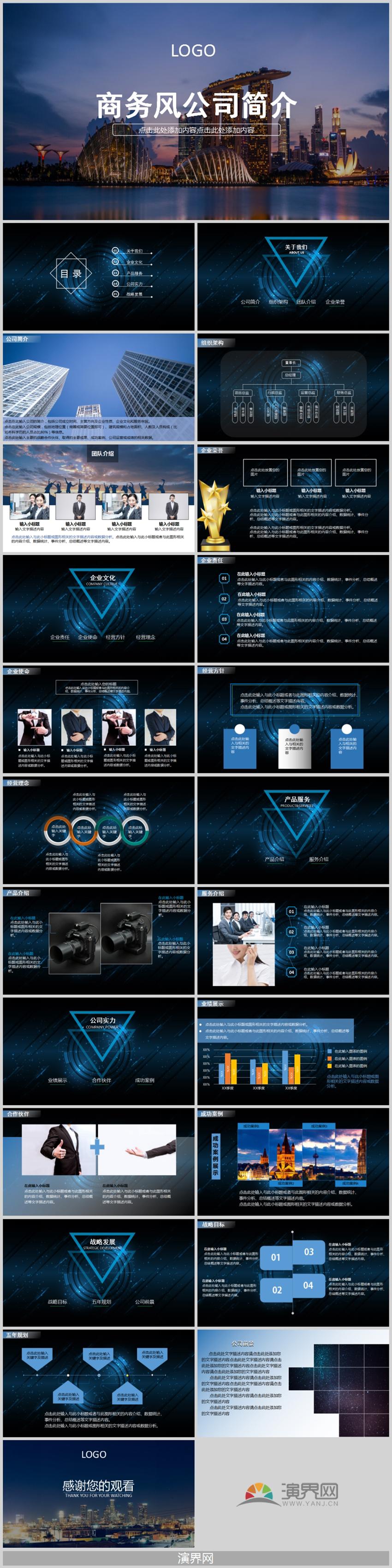 蓝色微立体科技商务风企业介绍企业宣传PPT模板