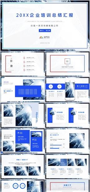 蓝色简约商务风年终总结工作总结汇报PPT模板