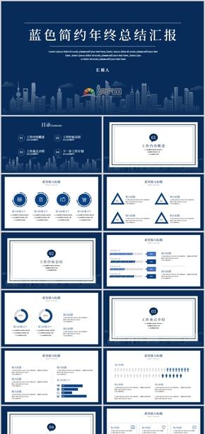 蓝色商务风企业年终总结汇报产品介绍PPT模板